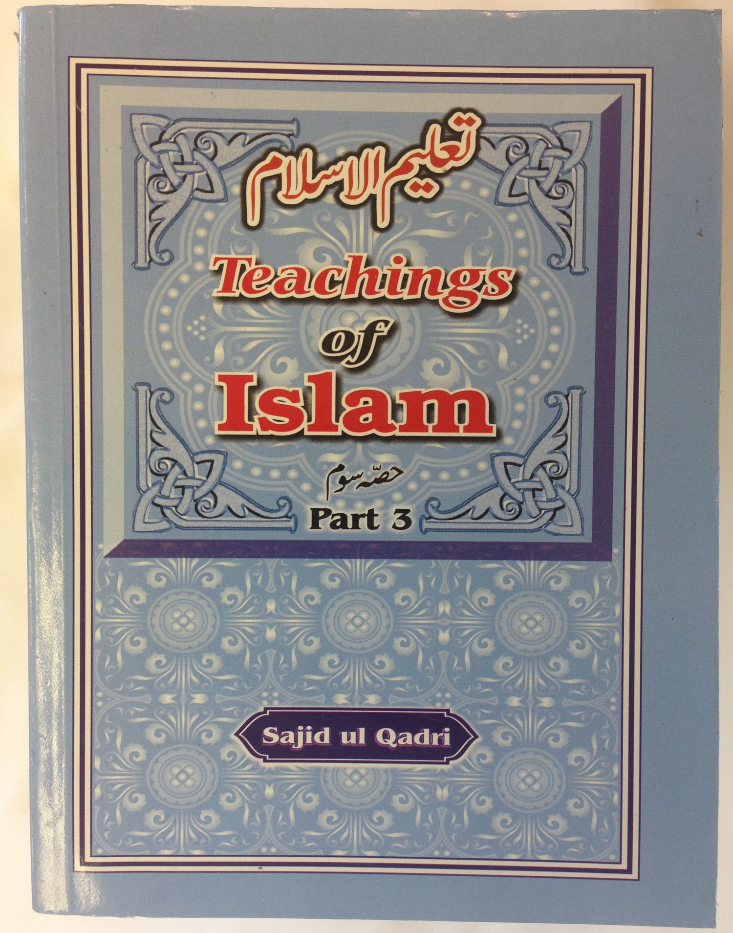 the central teachings of islam
